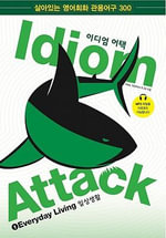 Idiom Attack, Vol 1 : Everyday Living (Korean Edition) - Peter Nicholas Liptak