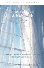 Introduction Book of Zohar V1 : The Science of Kabbalah (Pticha) - Rav Yehuda Ashlag
