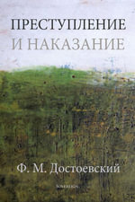 Crime and Punishment : Russian Language Edition - Fyodor Dostoyevsky