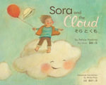 Sora and the Cloud - Felicia Hoshino