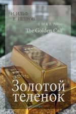 The Golden Calf - Ilya Ilf