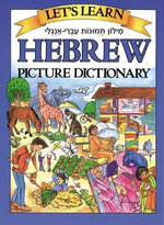 Let's Learn Hebrew Picture Dictionary : Milon Temunot Ivri-Angli - Marlene Goodman