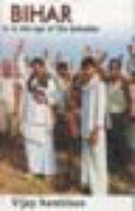 Bihar in the Eye of the Beholder - V. Nambisan