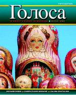 Golosa: Bk. 1 : A Basic Course in Russian - Richard M. Robin