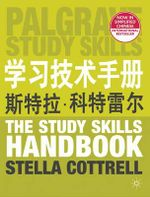 The Study Skills Handbook (Simplified Chinese Language Edition) : Third Edition - Stella Cottrell
