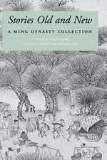 Stories Old and New: v. 1 : A Ming Dynasty Collection - Menglong Feng