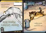 Harry Kitten and Tucker Mouse/Chester Cricket's Pigeon Ride - George Selden