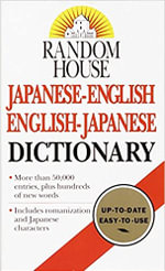 Random House Japanese-English, English-Japanese Dictionary : Main Edition - Seigo Nakao