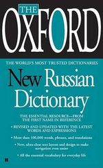 The Oxford New Russian Dictionary : Russian-English/English-Russian - Oxford University Press