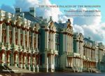 The Summer Palaces of the Romanovs : Treasures from Tsarskoye Selo - Emmanuel DuCamp