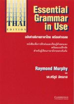Essential Grammar in Use with Answers : Thai Edition - Raymond Murphy