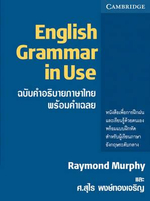 English Grammar in Use with Answers, Thai Edition : Thai Edition - Raymond Murphy