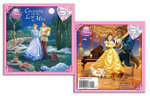 Cinderella and the Lost Mice/Belle and the Castle Puppy : 2 Books in 1, Flip Book - Barbara Bazaldua