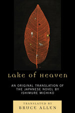 Lake of Heaven : An Original Translation of the Japanese Novel by Ishimure Michiko - Bruce Allen