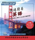 Pimsleur for Cantonese Speakers : Learn to Speak and Understand English for Chinese (Cantonese) with Pimsleur Language Programs - Not Available