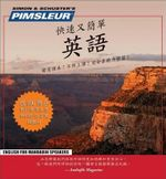 Pimsleur English for Mandarin Speaker :  Learn to Speak and Understand English for Chinese (Mandarin) with Pimsleur Language Programs - Not Available