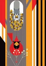 Charley Harper Journal - Pomegranate