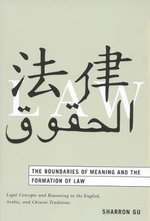 The Boundary of Meaning and the Formation of Law : Legal Concepts and Reasoning in the English, Arabic, and Chinese Traditions - Sharron Gu