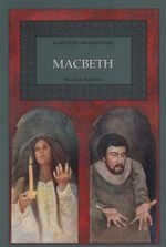 Harcourt Shakespeare - Macbeth Student book - Ken Roy