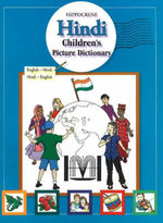 Hindi Children's Picture Dictionary : English-Hindi/Hindi-English