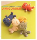 Kyuuto! Japanese Crafts! Amigurumi : Amigurumi - Chronicle Books