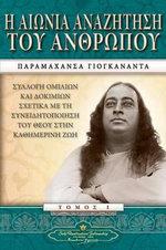 Man's Eternal Quest (Greek) - Paramahansa Yogananda