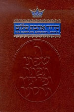 The Complete Artscroll Siddur : Weekday/Sabbath/Festival - Nosson Scherman
