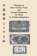 Musings on Rare Chinese Notes and Foreign Banknotes in China - Nofuku Shigekatsu