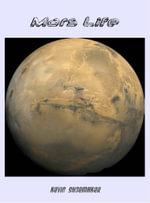 Mars Life - Kevin Owen Shoemaker