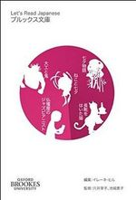 Let's Read Japanese : Level 2, Volume 1 - Oxford Brookes University