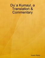 Dua Kumayl, a Translation & Commentary - Husein Rahim