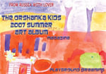 The Orshanka Kids 2007 Summer Art Album Magazine - Playground Dreaming (English with demo ads) - Arnold Vinette