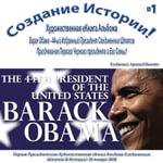 Making History! Barack Obama - 44th President-elect Art Album eBook - #1 January 20, 2009 (Russian eBook C1) - Arnold D Vinette