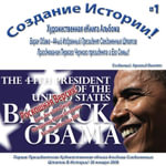 Making History! Barack Obama - 44th President-elect Art Album eBook - #1 Deluxe Edition January 20, 2009 (Russian eBook C2) - Arnold D Vinette