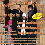 4 Years Best Wishes!  President Barack Obama & Family - Style 1 - Russian - Arnold Vinette