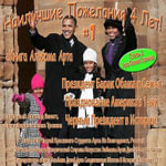 4 Years Best Wishes!  President Barack Obama & Family - Style 2 - Russian - Arnold Vinette