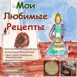 My Favorite Recipes - Arnold Vinette - Version 1 - Nov 2009 - Russian - Arnold Vinette