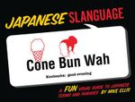Japanese Slanguage : A Fun Visual Guide to Japanese Terms and Phrases - Mike Ellis