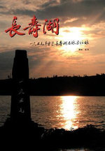 Changshou Lake : True Story of Former Rightists at Changshou Lake, Chongqing of China in 1957 - Song Tan