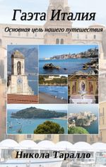 Gaeta, Italy : The Ultimate Travel Destination (Russian Edition) - Nicola Tarallo