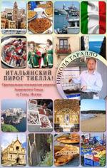 Mangia Tiella! (Russian Edition) - DDD Dcentsdddddd[