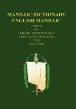 Mandaic Dictionary : English Mandaic - Dakhil Shooshtary