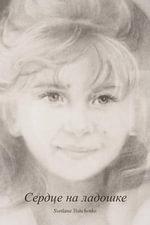 Heart on a Palm - Svetlana Tishchenko