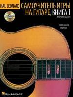 Hal Leonard Guitar Method, Book 1 - Russian Edition - Will Schmid