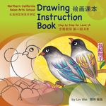 Drawing Instruction Book - Lin Wei