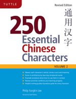 250 Essential Chinese Characters Volume 2 : Revised Edition - Philip Yungkin Lee