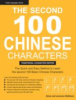The Second 100 Chinese Characters : Traditional Character Edition: The Quick and Easy Method to Learn the Second 100 Basic Chinese Characters - Alison Matthews