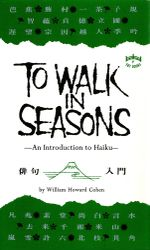 To Walk in Seasons : An Introduction to Haiku - William Howard Cohen