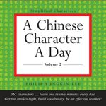 A Chinese Character a Day Practice Pad Volume 2 - Philip Yungkin Lee