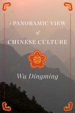 A Panoramic View of Chinese Culture - Wu Dingming